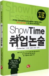 ShowTime 취업논술(2014 취업 논구술 완벽대비)