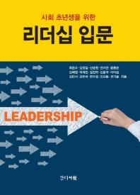 사회 초년생을 위한 리더십 입문