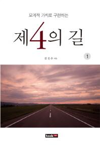 제4의 길.1