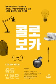 콜로보카: 중등 입문편