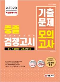 신 중졸 검정고시 기출문제 모의고사(2020)