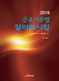 근로기준법 질의회시집(2019)