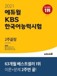 에듀윌 KBS 한국어능력시험 2주끝장(2021)