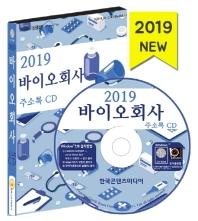 바이오회사 주소록(2019)(CD)