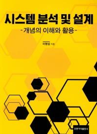 시스템 분석 및 설계: 개념의 이해와 활용