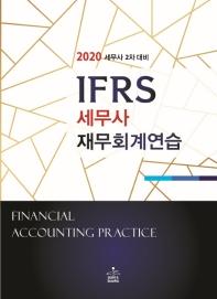IFRS 세무사 재무회계연습(2020)