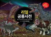 리얼 공룡사전