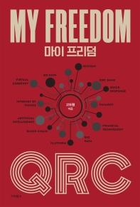 마이 프리덤(My Freedom)