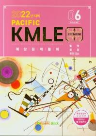 Pacific KMLE 예상문제풀이 Vol.6(2022): 혈액 종양 류마티스