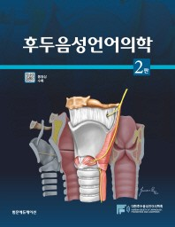 후두음성언어의학
