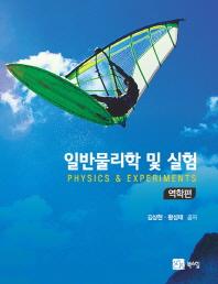일반물리학 및 실험: 역학편