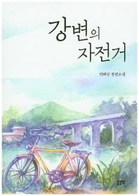 강변의 자전거