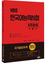 KBS 한국어능력시험 4주완성 기본서