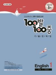 100발 100중 중학 영어 중1-2 중간고사 기출문제집(지학 민찬규)(2020)(100발 100중)