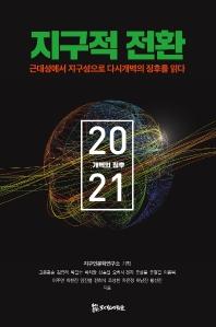 지구적 전환 2021