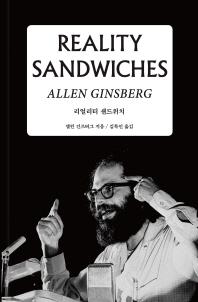 리얼리티 샌드위치(Reality Sandwiches)