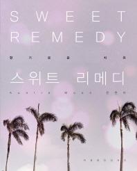 스위트 리메디(Sweet Remedy)