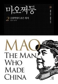 마오쩌둥. 2: 문화혁명의 붉은 황제 1937~1976