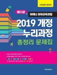 배지윤의 아테나 유아교육과정 2019 개정 누리과정총정리 문제집