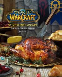 월드 오브 워크래프트 공식 요리책