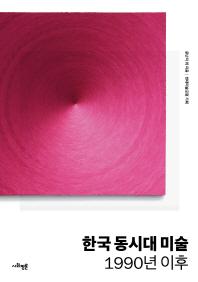 한국 동시대 미술: 1990년 이후