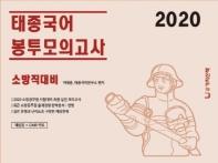 태종국어 봉투모의고사 소방직대비(2020)