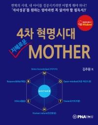 4차 혁명시대 지혜로운 MOTHER