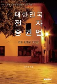 대한민국 전자증권법(주식ㆍ사채 등의 전자등록에 관한 법률)  : 교양 법령집 시리즈