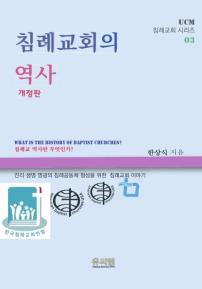 침례교회의 역사 개정판 (컬러판)