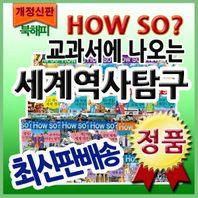 개정신판 How so? 교과서에 나오는 세계역사탐구 40권 역사학습만화