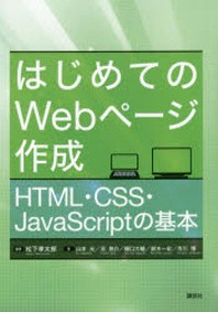 はじめてのWEBペ-ジ作成 HTML.CSS.JAVASCRIPTの基本