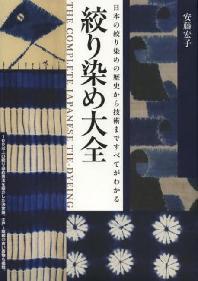 絞り染め大全 日本の絞り染めの歷史から技術まですべてがわかる