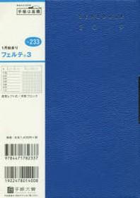 フェルテ3 手帳 2019年1月始まり B6判 濃紺 NO.233