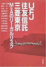 UFJ VS.住友信託VS.三菱東京M&Aのリ―ガルリスク