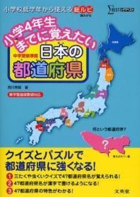 小學4年生までに覺えたい日本の都道府縣 中學受驗準備