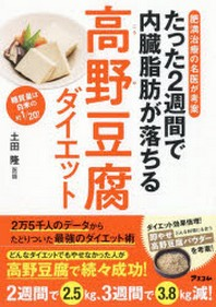 たった2週間で內臟脂肪が落ちる高野豆腐ダイエット 肥滿治療の名醫が考案 糖質量は白米の約1/20!