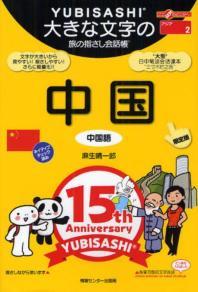 大きな文字の旅の指さし會話帳中國 中國語 限定版
