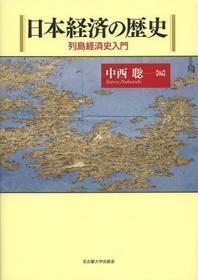 日本經濟の歷史 列島經濟史入門