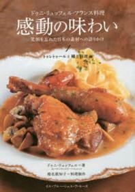 ドゥニ.リュッフェル.フランス料理感動の味わい 笑顔を忘れた日本の素材への語りかけ 1