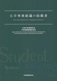 大學事務組織の始動書