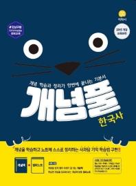 고등 한국사(2021)