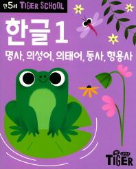 Tiger School 만5세 한글. 1