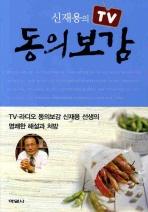 신재용의TV 동의보감