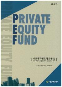 사모투자펀드의 모든 것(Private Equity Fund)