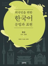 한국어 문법과 표현(중급: 조사 표현)
