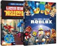 나만의 로블록스 게임 만들기 + 2019 로블록스 세계 속으로 세트