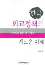 한국 외교정책의 새로운 이해