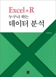 Excel+R 누구나 하는 데이터 분석