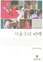 서울굿의 이해
