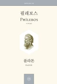 필레보스(Philebos)